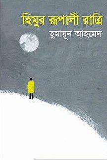 Himur Rupali Ratri PDF Download